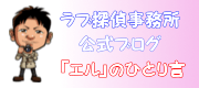 千葉県のラブ探偵事務所公式ブログ「エル」のひとり言