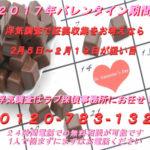 バレンタイン期間の浮気調査もラブ探偵事務所