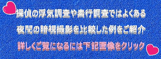 夜間暗闇での撮影に強い千葉県松戸市のラブ探偵事務所