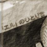 公式ブログ『ラブ探偵事務所「エル」のひとり言』