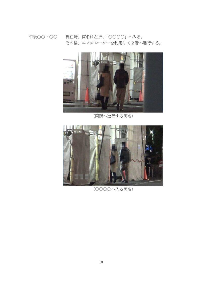 千葉県松戸市のラブ探偵事務所浮気調査報告書10