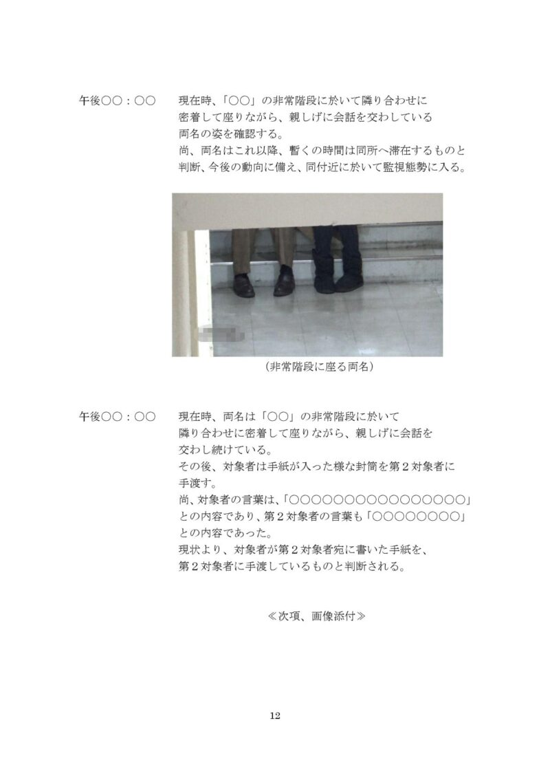 千葉県松戸市のラブ探偵事務所浮気調査報告書12