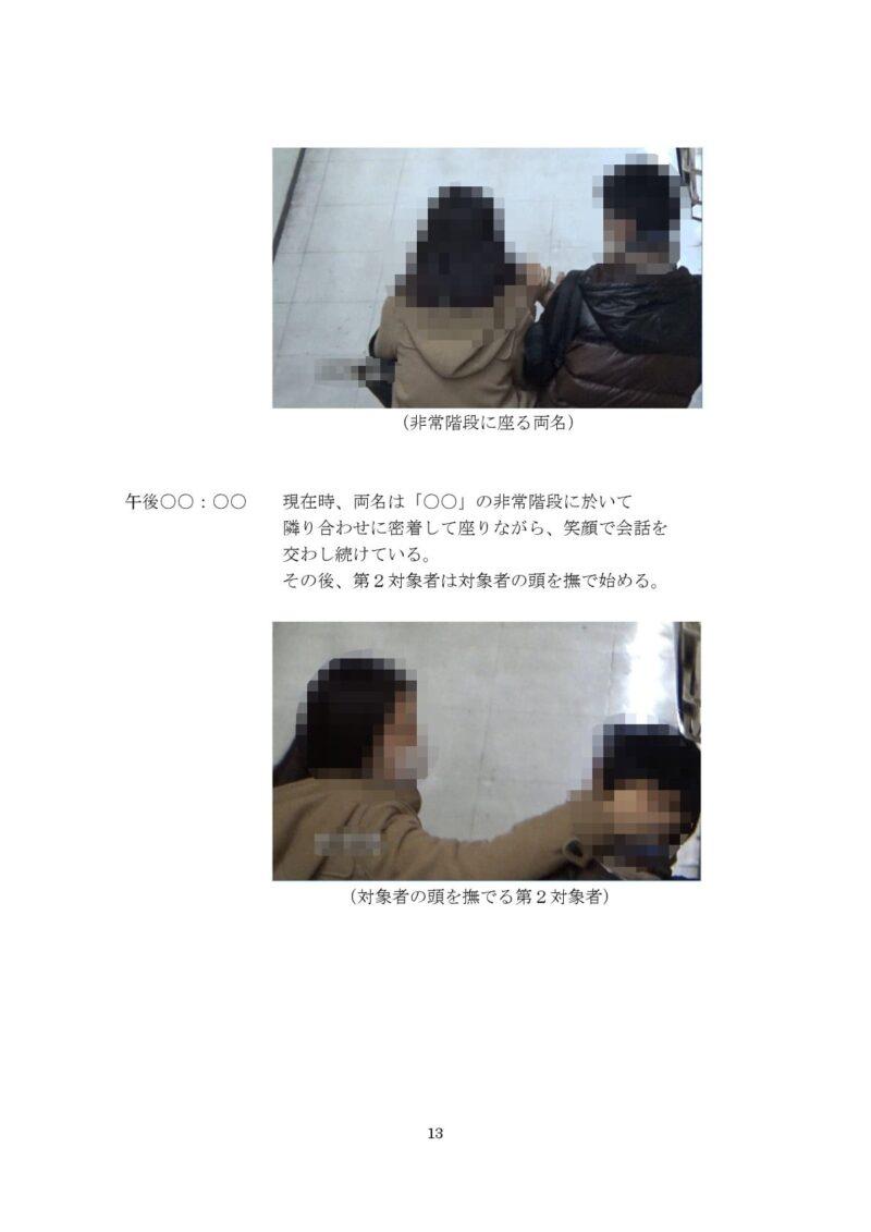 千葉県松戸市のラブ探偵事務所浮気調査報告書13