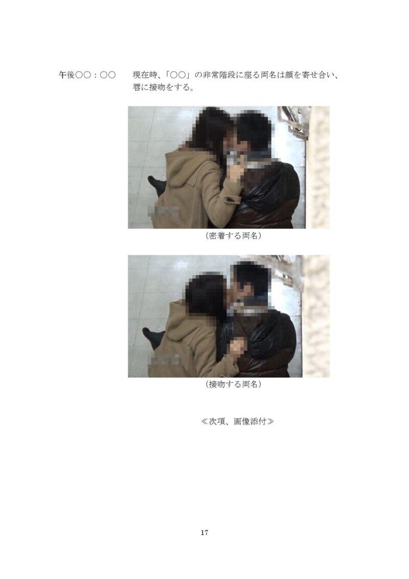 千葉県松戸市のラブ探偵事務所浮気調査報告書17