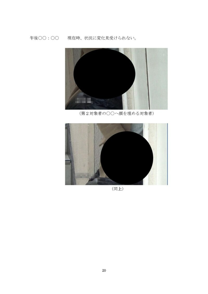 千葉県松戸市のラブ探偵事務所浮気調査報告書20