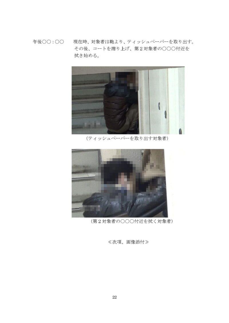 千葉県松戸市のラブ探偵事務所浮気調査報告書22