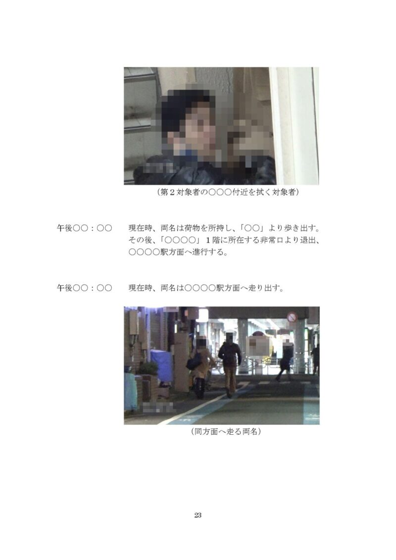 千葉県松戸市のラブ探偵事務所浮気調査報告書23