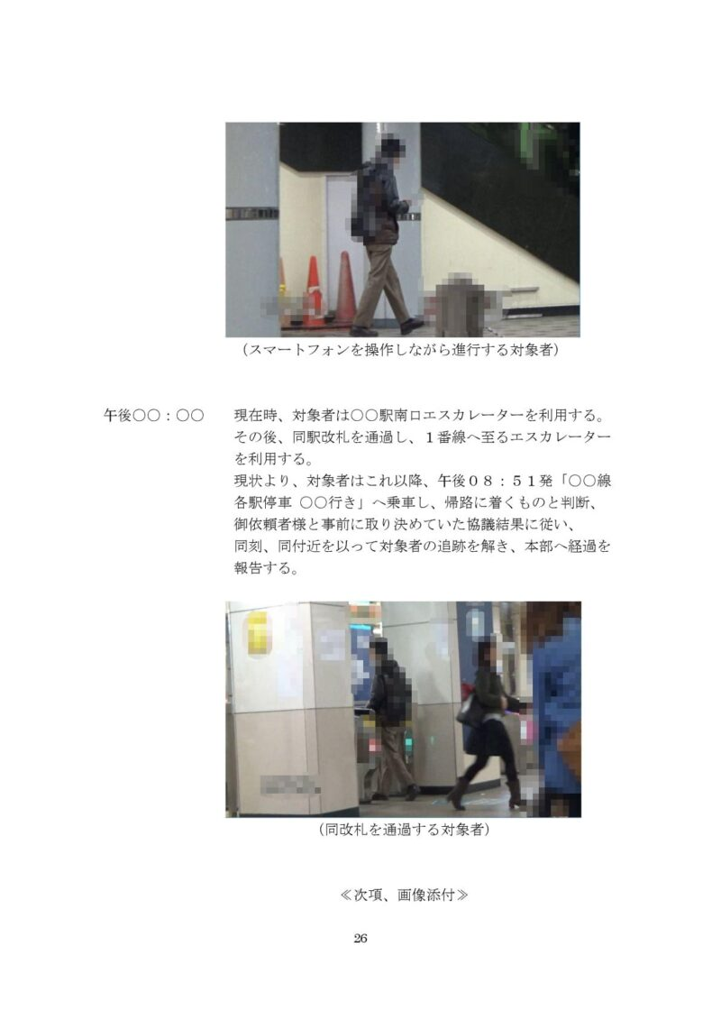 千葉県松戸市のラブ探偵事務所浮気調査報告書26