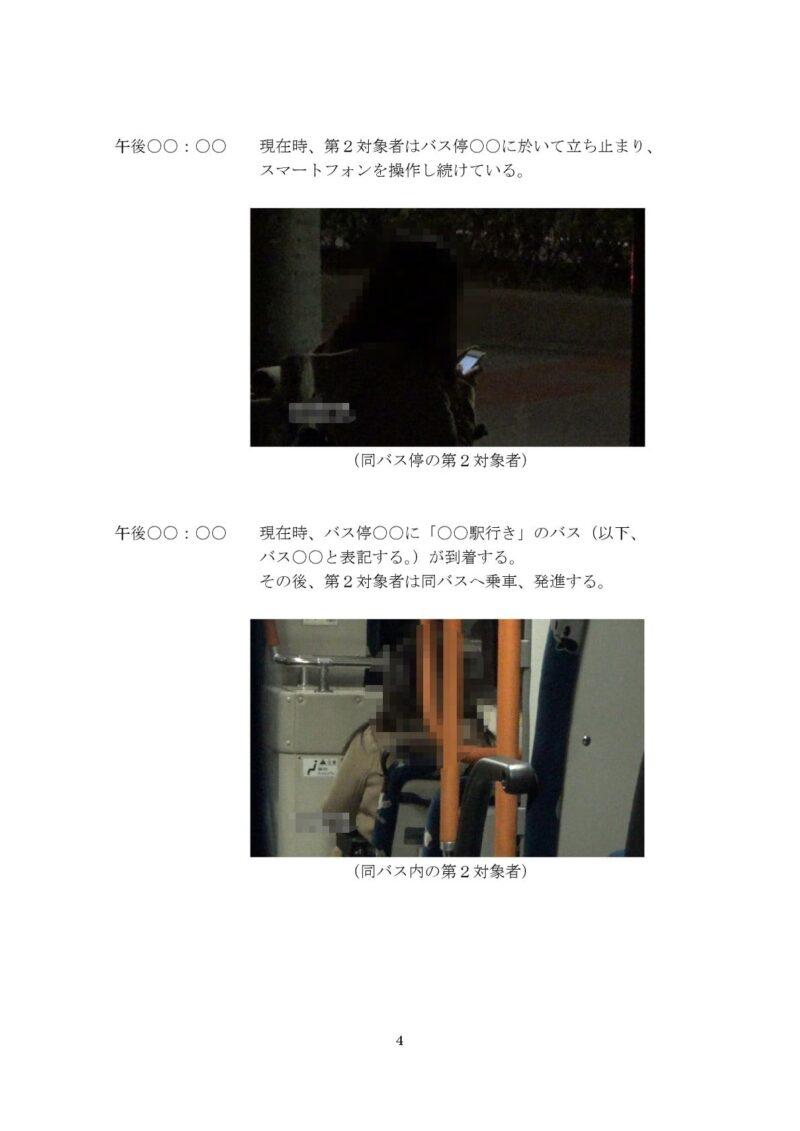千葉県松戸市のラブ探偵事務所浮気調査報告書4