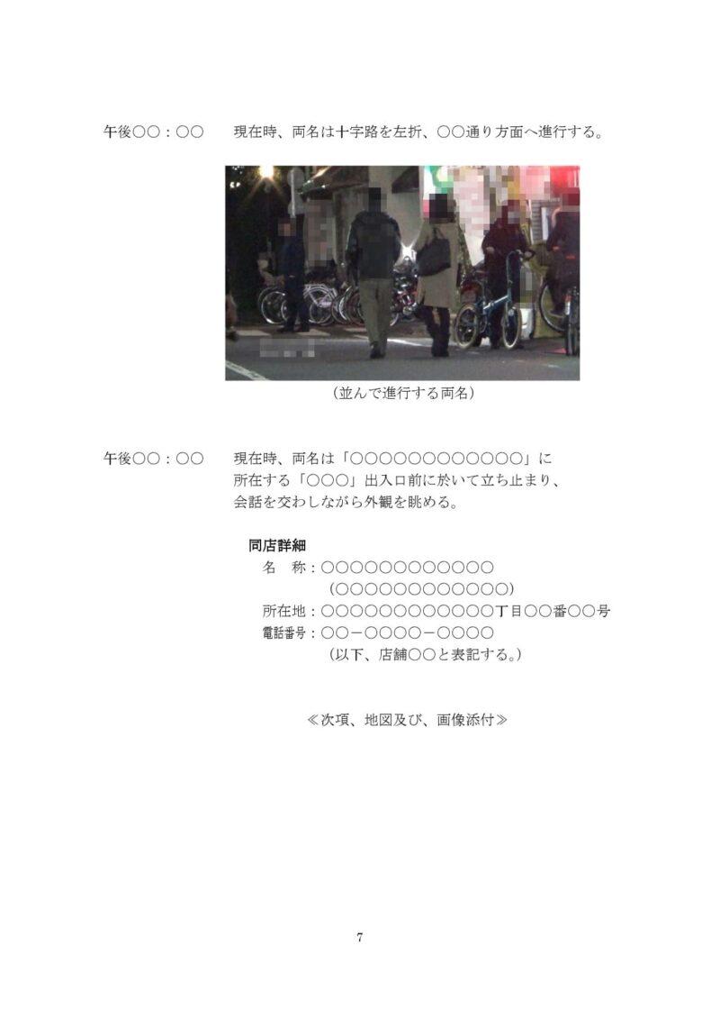 千葉県松戸市のラブ探偵事務所浮気調査報告書7