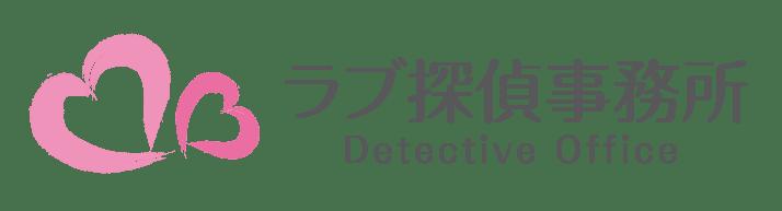 探偵興信所の浮気調査はラブ探偵事務所 千葉 東京 神奈川 埼玉 茨城