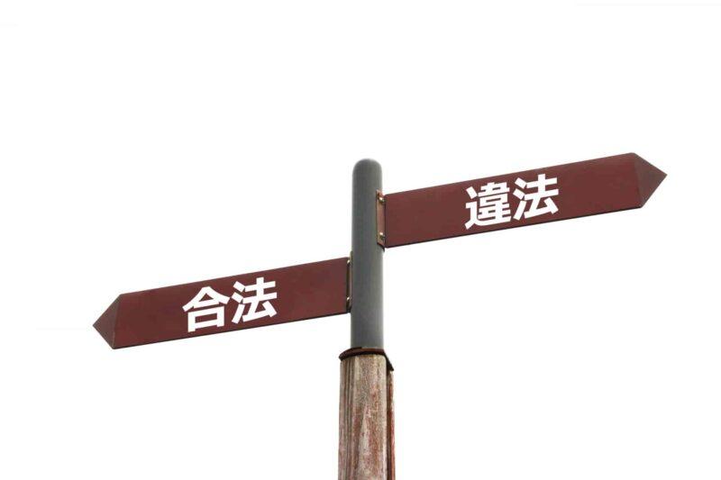 千葉県のラブ探偵事務所は違法調査をお断わりします